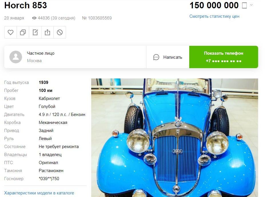 Хочу купить ретроавтомобиль военных лет. Сколько это стоит?