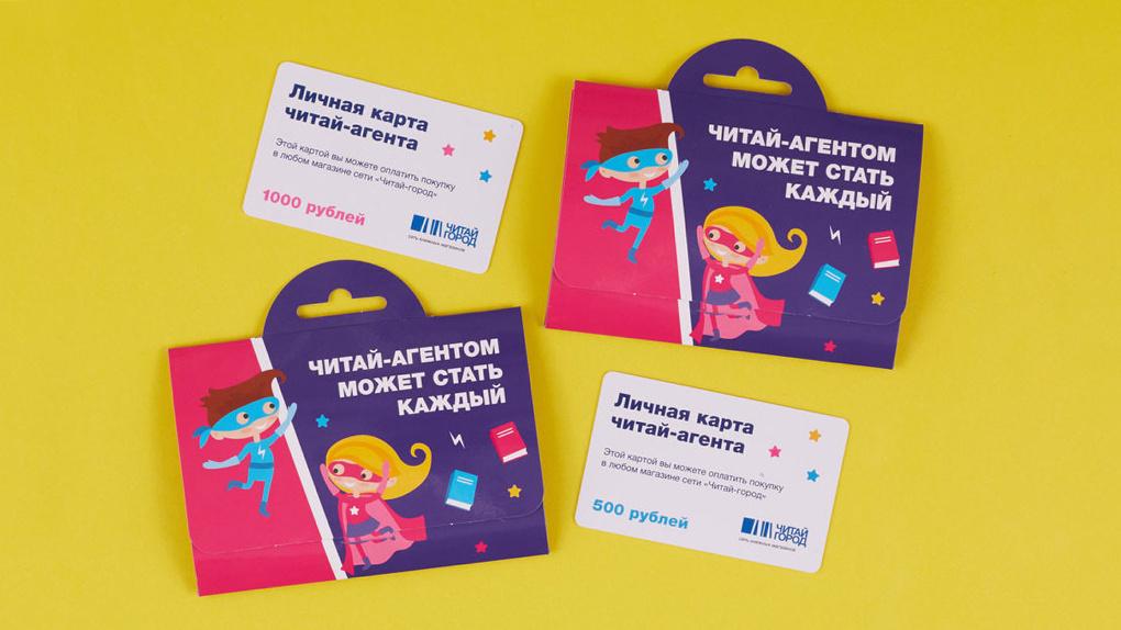Личная карта читай-агента — новый способ увлечь детей чтением