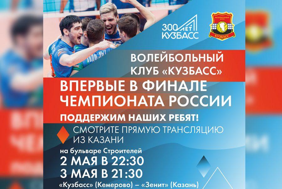 В Кемерове на улице проведут бесплатную и уникальную спортивную трансляцию